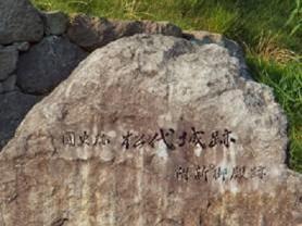 国の史跡に指定された松代城跡の石碑