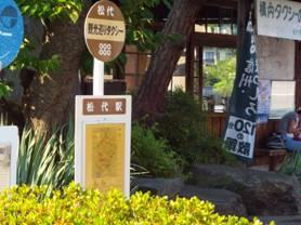 廃駅になった松代駅のタクシー乗り場とバス停