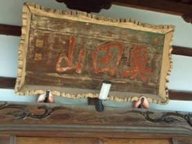 長野県長野市松代町にある曹洞宗の寺院。山号は真田山