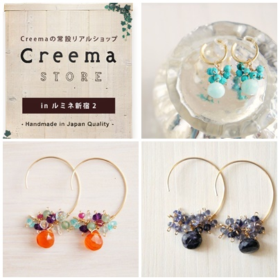creema you