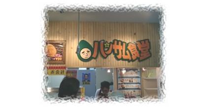 ハンサム食堂