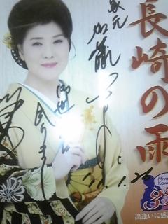 川中美幸サイン