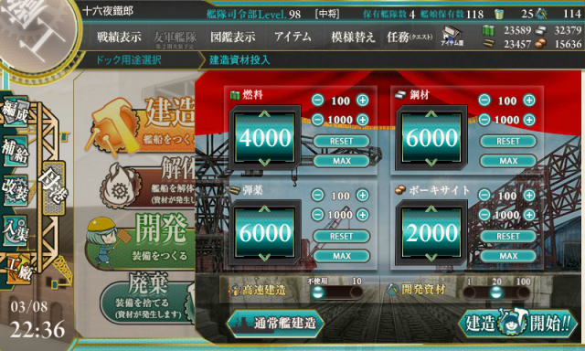 kancolle_150308_223657_01_convert_20150408010549.png