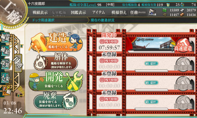 kancolle_150308_224643_01_convert_20150408010730.png