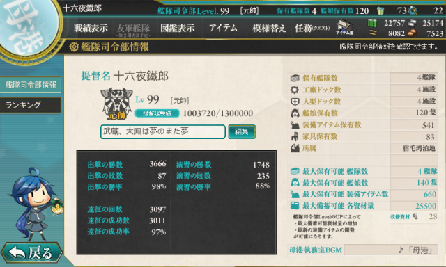 kancolle_150401_155107_01_convert_20150408010849.png