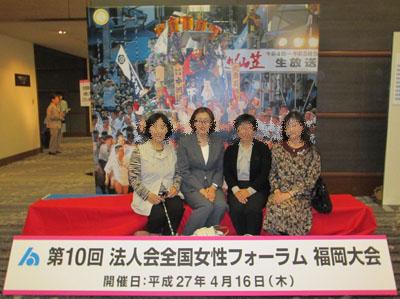女性フォーラム福岡大会