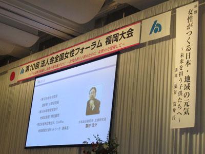 女性フォーラム福岡大会5