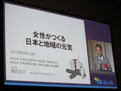 女性フォーラム福岡大会6