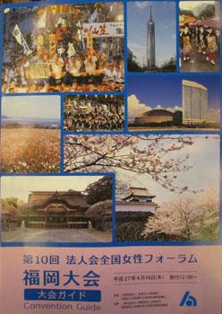 女性フォーラム福岡大会9