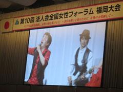 女性フォーラム福岡大会12