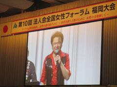 女性フォーラム福岡大会13