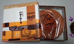 広島 バターケーキ