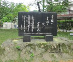宇野千代石碑