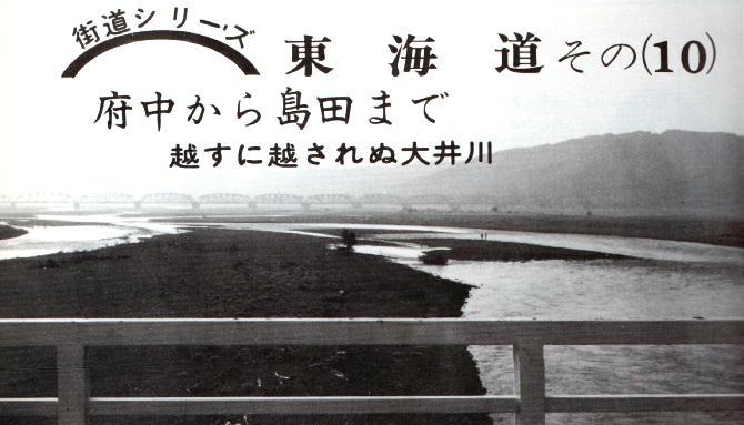 大井川 S52
