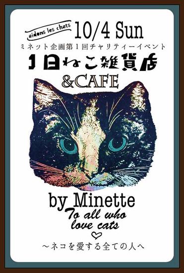 minette_pr.png