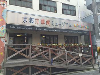 150419 京都万華鏡ミュージアム