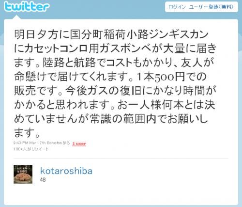 【AKB48】高橋みなみ 「偽善者と思われても、何もやらないよりはいい」 被災地訪問5