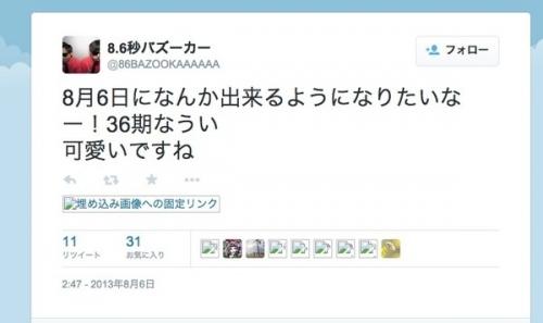 86秒バズーカーやはり8月6日(原爆投下日)を意識か?終戦記念日には「日本オワタ。植民地ぷぎゃあ」とツイート1