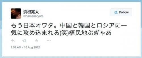 86秒バズーカーやはり8月6日(原爆投下日)を意識か?終戦記念日には「日本オワタ。植民地ぷぎゃあ」とツイート2