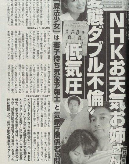 ダブル不倫のお天気お姉さん・岡村真美子、「ウェザーマップ」を退社していた1