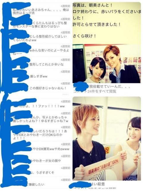 AKB48整形モンスター・渡辺麻友、『書店ガール』2話も6・4%! 「稲森メインで」まゆゆ不要論も勃発7