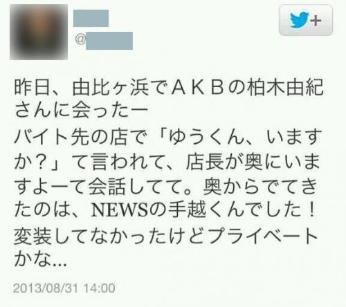 【AKB48】ゆきりんこと柏木由紀『ひるおび!』天気コーナーに生出演 「表情硬い」「痩せた」の声4