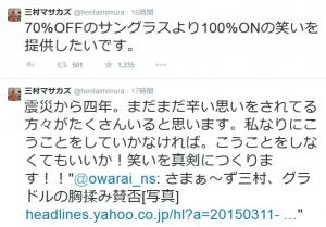三村マサカズ、谷澤恵里香の胸を触った件でツイート「笑いを真剣につくります!」