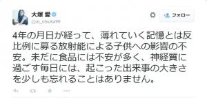 大塚愛さん炎上…原発放射能被害めぐり「未だに食品には不安が多く」とツイート 実際は福島の食事から放射性物質検出されず