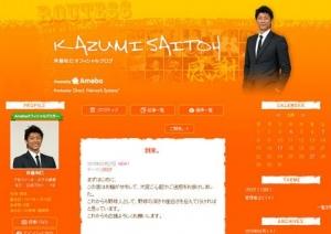 スザンヌの元夫 斉藤和巳、ブログを更新、騒動を謝罪