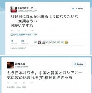 86秒バズーカーやはり8月6日(原爆投下日)を意識か?終戦記念日には「日本オワタ。植民地ぷぎゃあ」とツイート