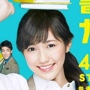 AKB48整形モンスター・渡辺麻友、『書店ガール』2話も6・4%! 「稲森メインで」まゆゆ不要論も勃発