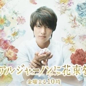TBS 山下智久主演「アルジャーノンに花束を」 第8話の視聴率7.8%1