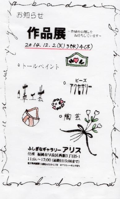 作品展321 (387x640) (2)