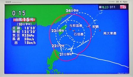 台風15号進路 P1060285