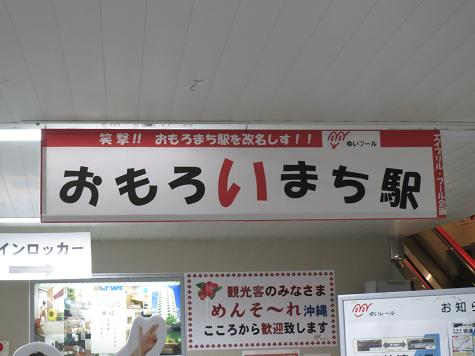 1 (Wed) April 2015 おもろまち駅