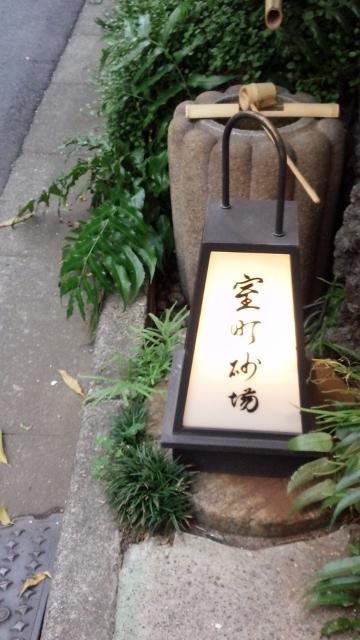 室町砂場(H27年5月) ⑧