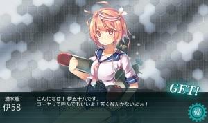 潜水艦、第二号