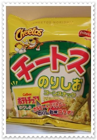 cheetosnori01a.jpg