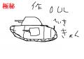 新型主力戦車設計図