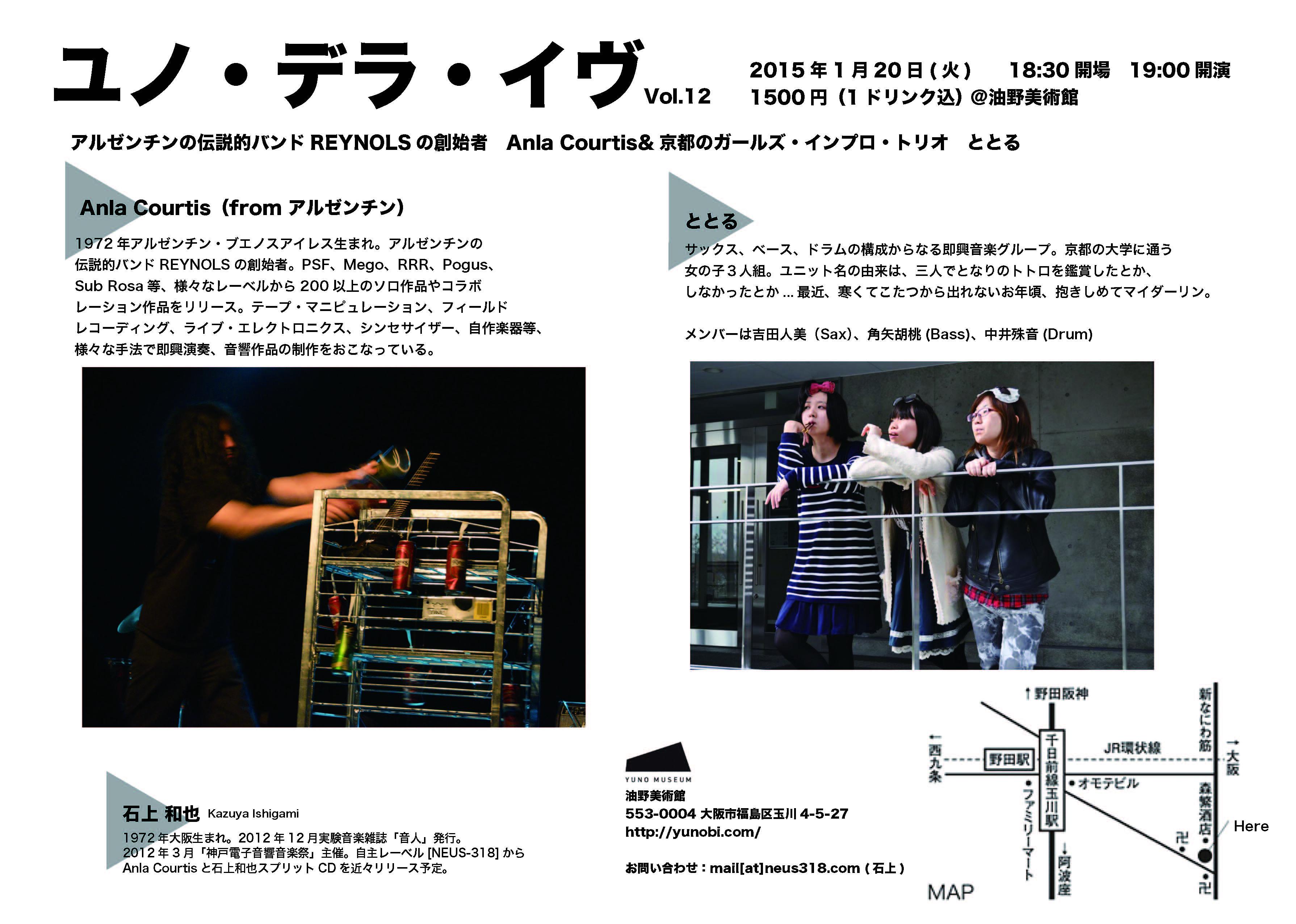 20150120yuno.jpg