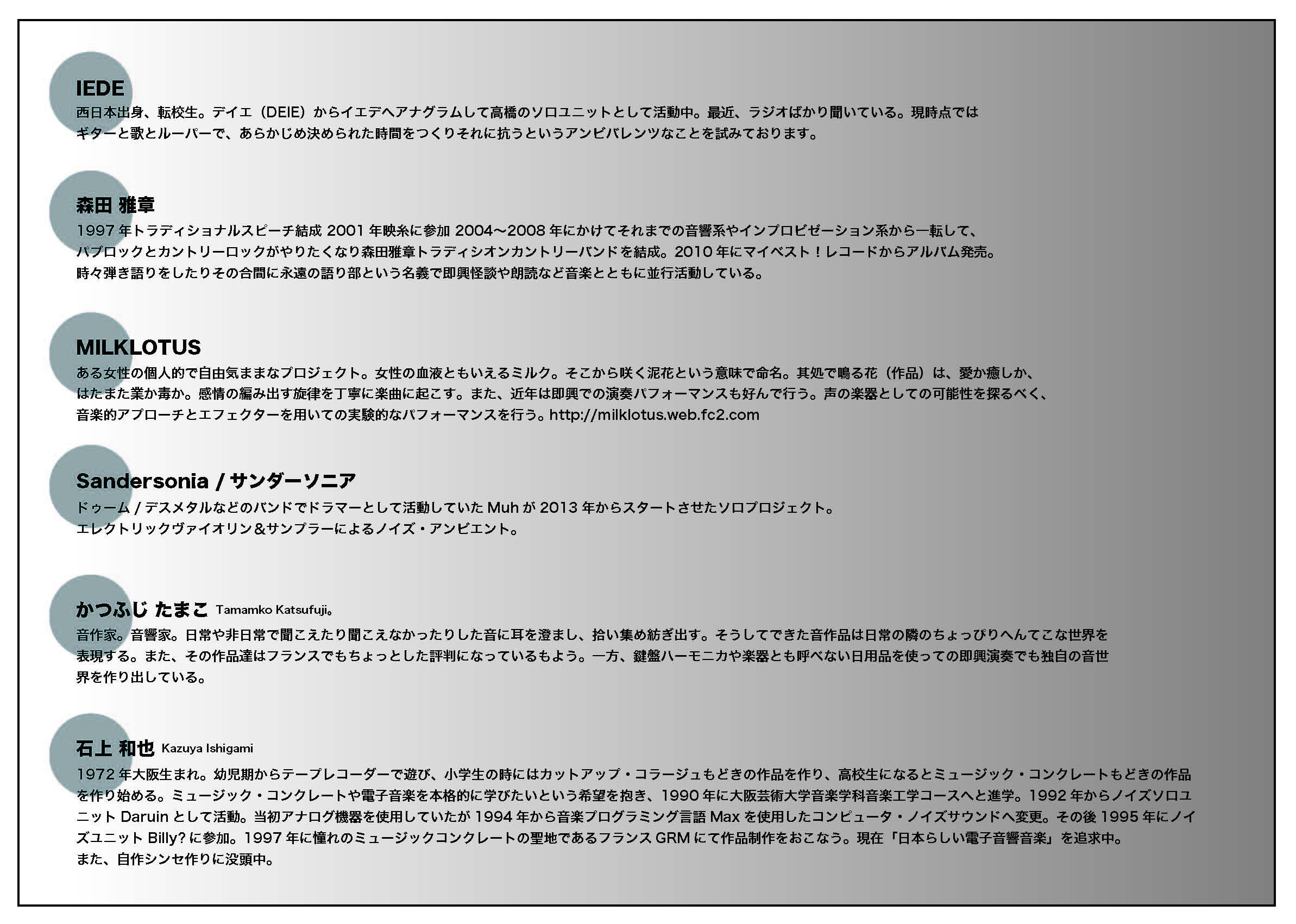 ユノデライブ20150214 裏面