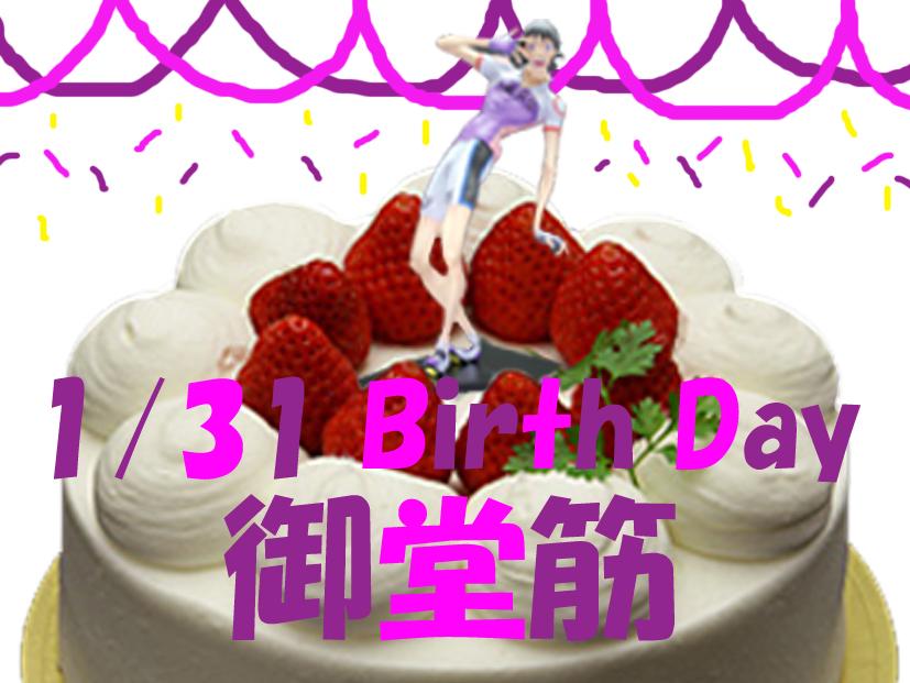 御堂筋誕生日