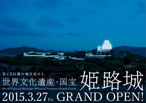 姫路城グランドオープンポスター