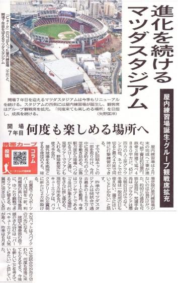 20150105mazdastadium_chugoku-np.jpg