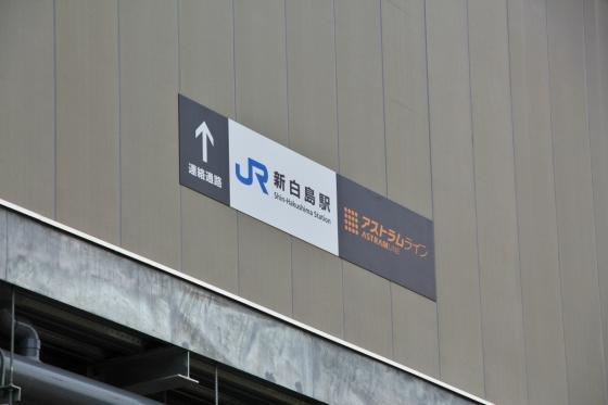 201502hakushima-21.jpg