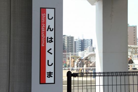 201503shin-hakushima3-6.jpg