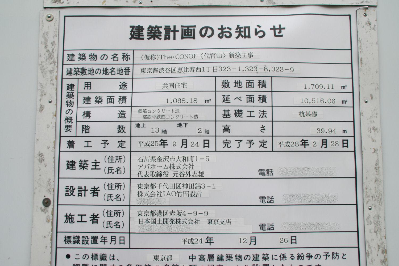 daikanyama15050185.jpg