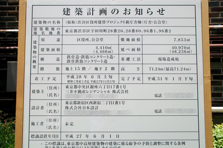 shibuya15060008.jpg