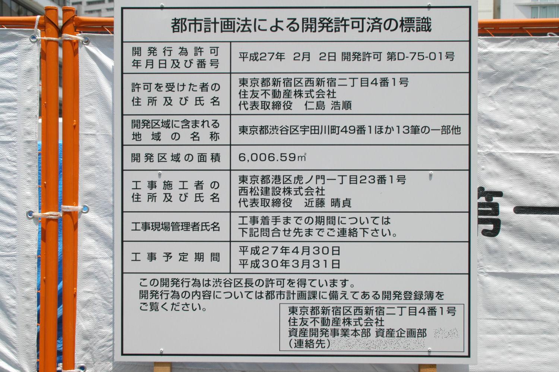 shibuya15060073.jpg