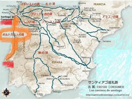 日本カミーノ・デ・サンティアゴ友の会 ポルトガル人の道